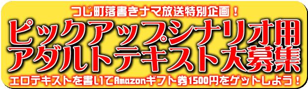 落書きナマ放送Season9テキスト大募集